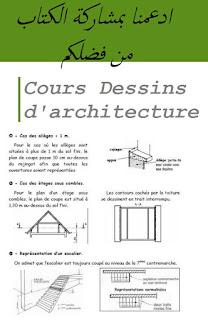 Cours Dessins d'architecture apprendre dessin architecture cours dessin architecture pdf ,croquis d'architecture dessin d'architecte d'intérieur, cours dessin architecture interieur cours architecture pdf croquis architecture intérieure dessin d'architecture et technique de représentation.