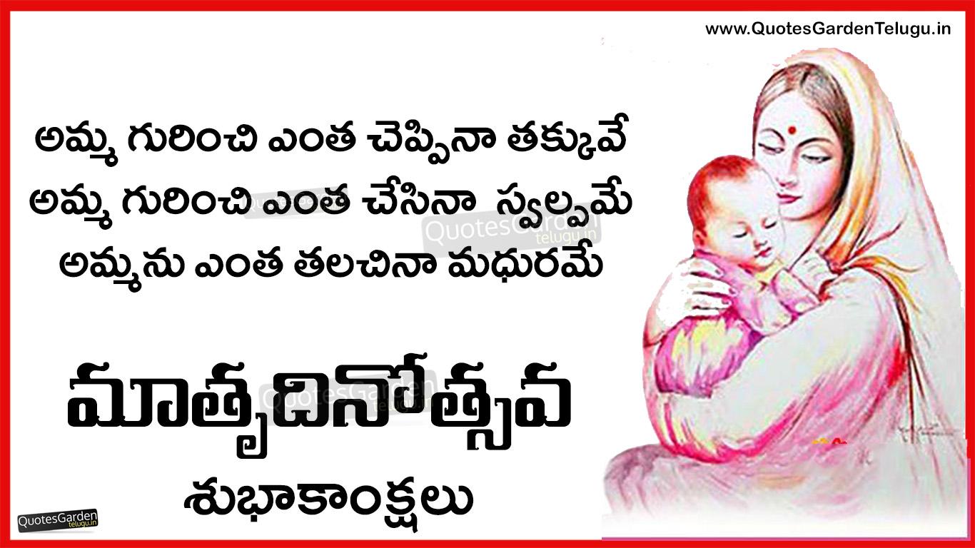 Mothers Day quotes in telugu | QUOTES GARDEN TELUGU | Telugu