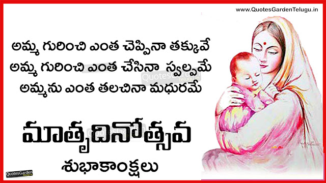 Mothers Day quotes in telugu - Mothers day images - Mothers day Greetings in telugu - Mothers day messages in telugu - Mothers Day sms in telugu