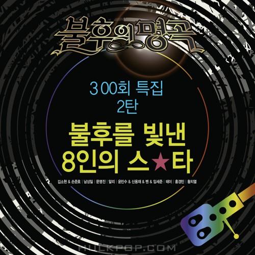 Various Artists – Immortal Song (Singing The Legend – 불후의 스타 특집)