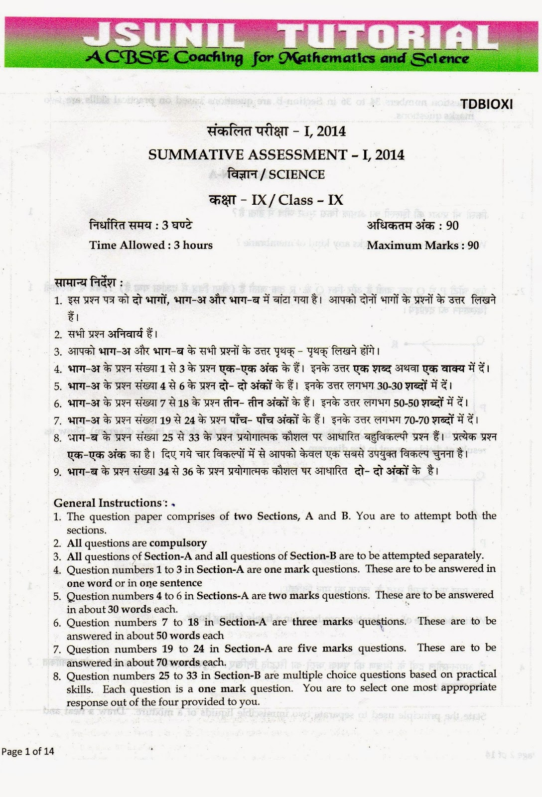 cbse question papers 2010 class xii political science