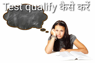 Government job test qualify