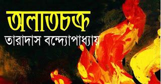 Taradas Bandyopadhyay Bangla Boi PDF