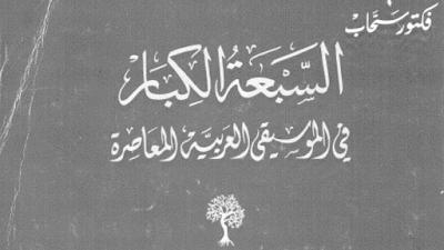 تحميل كتاب السبعة الكبار في الموسيقى العربية pdf