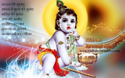 Radha Krishna Janmashtami Photo