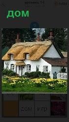 В живописном месте находится белокаменный дом с соломенной крышей и трубами
