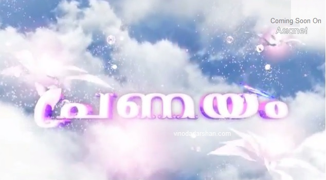 Pranayam Serial On Asianet launching on 6 July 2015
