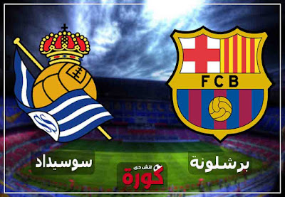 مشاهدة مباراة برشلونة وريال سوسيداد بث مباشر اليوم