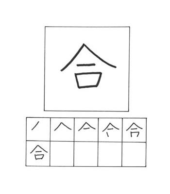 kanji menggabungkan