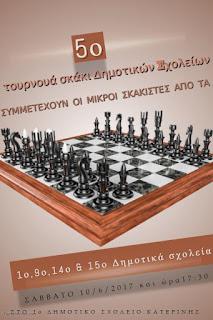 5ο τουρνουά σκάκι Δημοτικών Σχολείων