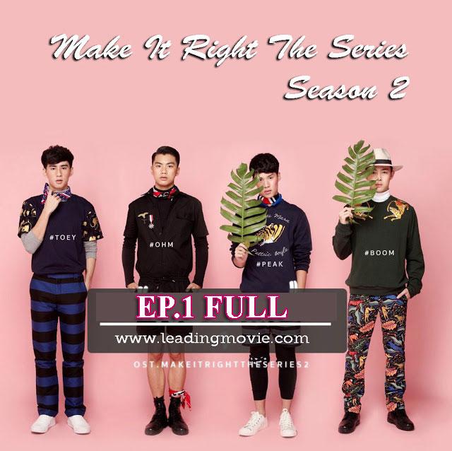 Make It Right The Series Season 2 (EP.1) | รักออกเดิน ซีซั่น 2 Full Episode