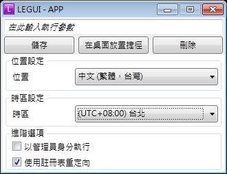 軟體亂碼轉換成簡體中文:Locale Emulator 下載 (Win7/Win8),可取代AppLocale