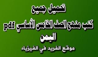 الكتب المدرسية اليمنية للصف الخامس الاساسي pdf