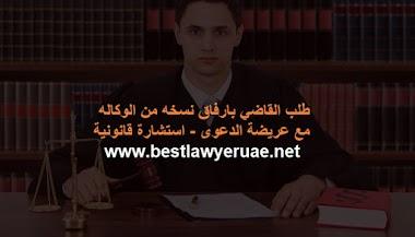 طلب القاضي بارفاق نسخه من الوكاله مع عريضة الدعوى - استشارة قانونية