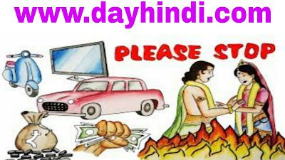 दहेज प्रथा पर निबंध-Dahej Pratha In Hindi