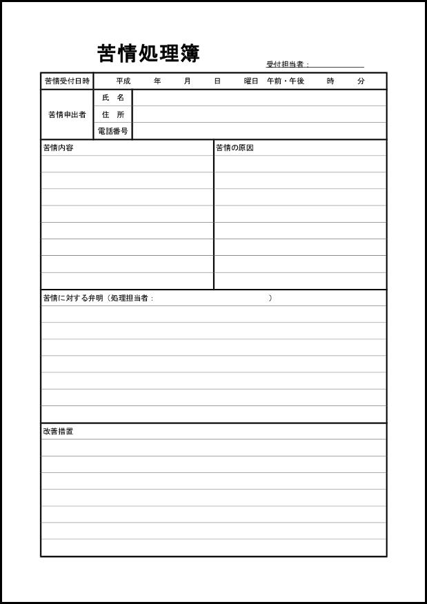 苦情処理簿 002