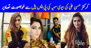 Cricketer Hasana Ali wife Samyah Khan Enjoying PSL