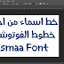خط اسماء من اجمل خطوط الفوتوشوب Asmaa Font داعم للغة العربية والانجليزية
