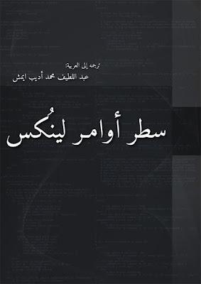 كتاب سطر اومر لينكس