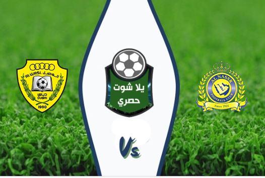 مشاهدة مباراة النصر والوصل بث مباشر
