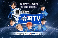 Super Junior's Super TV