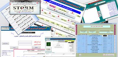 تفاصيل عن برنامج ستورم المحاسبي المتكامل