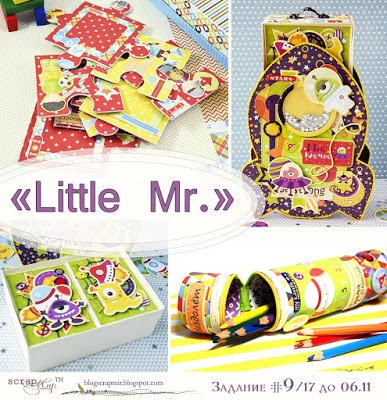 "Задание №9 ""Little Mr."" до 06/11"