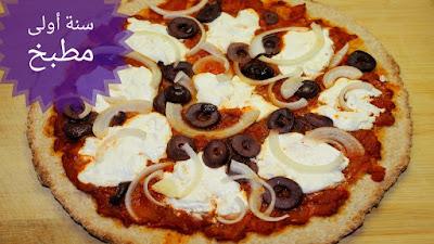 بيتزا دايت بدقيق القمح الكامل