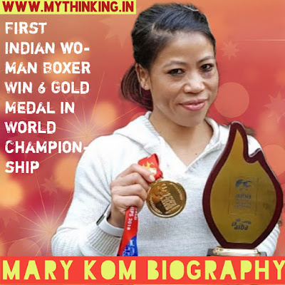 Mary kom biography in hindi, mary kom success story