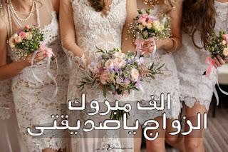الف مبروك الزواج ياصديقتى