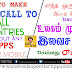 HOW TO MAKE FREE COST VOICE TO ALL COUNTRIES | ANDROID TAMIL