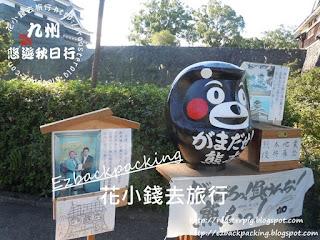 2016年熊本地震後加藤神社遊記