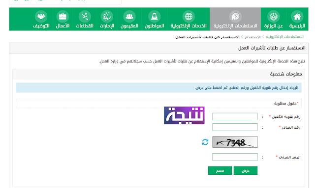 الاستعلام عن طلبات تأشيرات العمل - السعودية