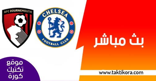 مشاهدة مباراة تشيلسي وبورنموث بث مباشر بتاريخ 19-12-2018 كأس الرابطة الإنجليزية