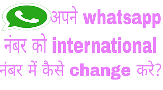 Whatsapp Number International Number Me Kaise Change Kare?