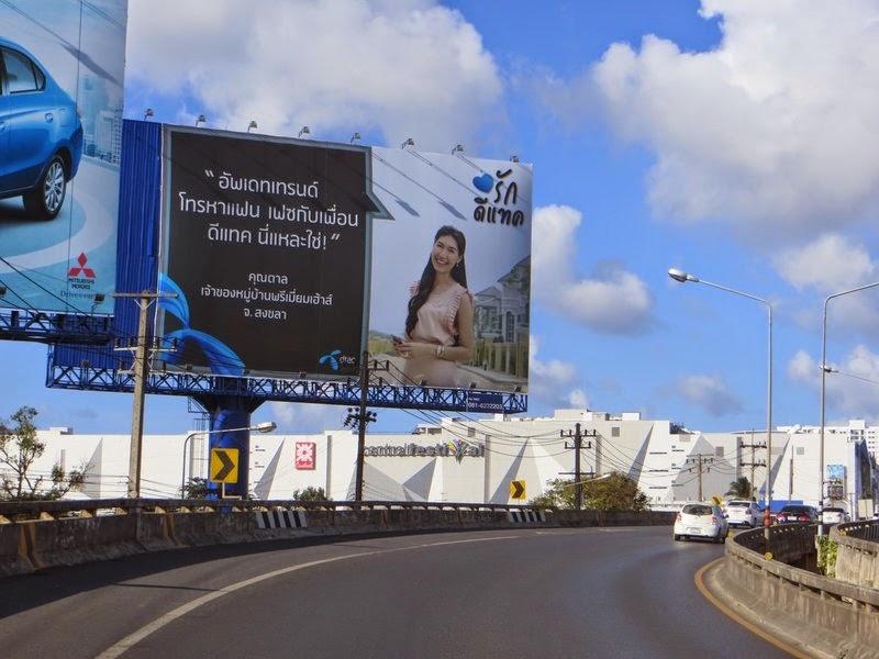 Реклама в Таиланде