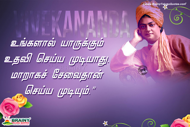 tamil quotes, vivekananda quotes in tamil, swami vivekananda hd wallpapers with quotes free download