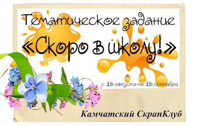 http://scrapclub-kamchatka.blogspot.ru/2016/08/blog-post_15.html