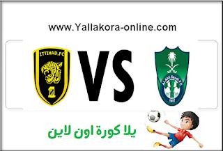 مشاهدة مباراة الاهلي والاتحاد بث مباشر بتاريخ 23-09-2016 دوري جميل السعودي للمحترفين