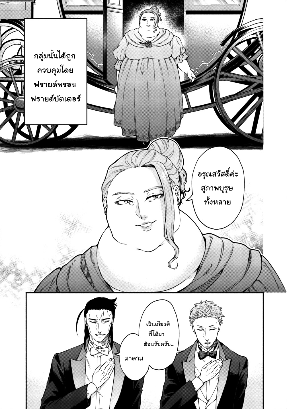 อ่านการ์ตูน Maousama Retry! ตอนที่ 14 หน้าที่ 3