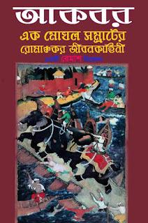 আকবর - এক মোঘল সম্রাটের রোমাঞ্চকর জীবনকাহিনী - রবিশঙ্কর মৈত্রী Samrat Akbar || Ruhul Amin & Suman Kawsar