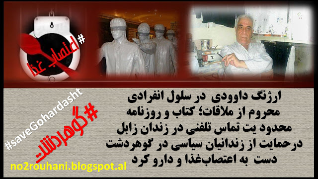 اعتصاب غذای زندانی سیاسی ارژنگ داودی و حمایت از زندانیان سیاسی اعتصاب کننده گوهردشت