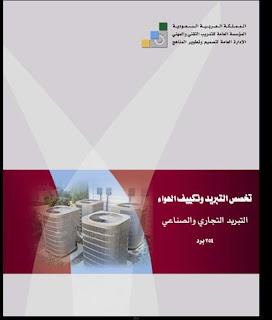 التبريد التجاري والصناعي pdf