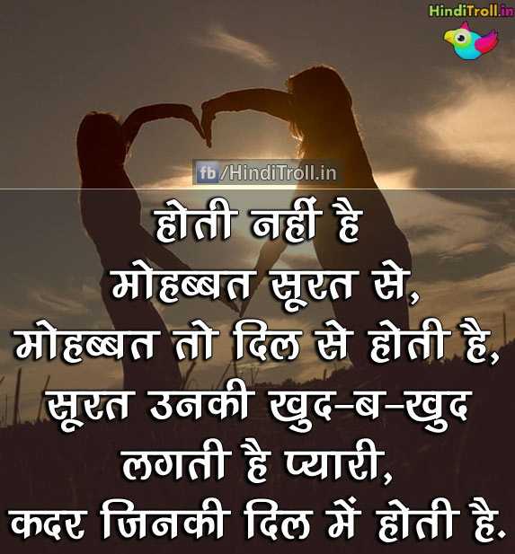 hoti nahin mohabbat surat se love motivational wallpaper