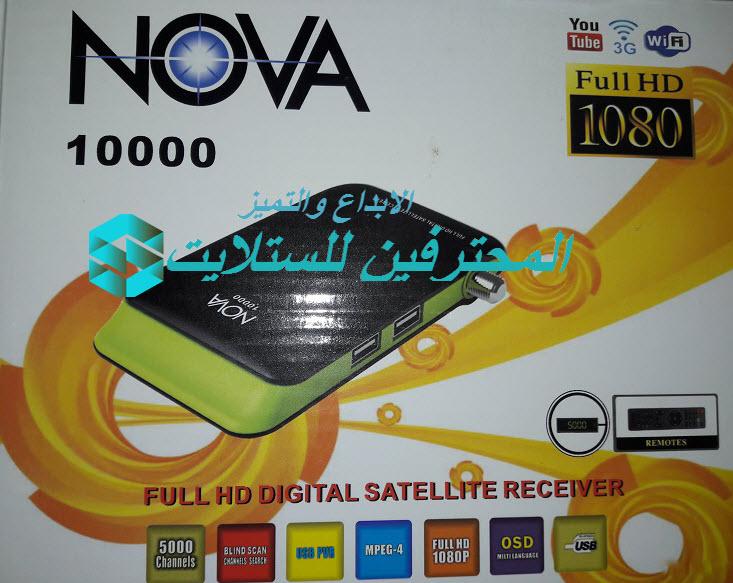 احدث ملف قنوات NOVA 10000 mini hd محدث دائما بكل جديد