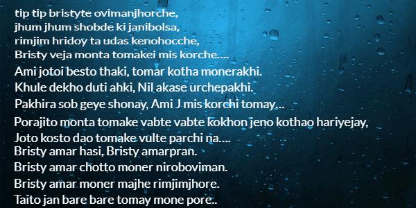 love letter bengali