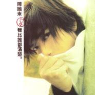 Daniel Chan (chen Xiao Dong 陈晓东) - Wo Bi Shui Dou Qing Chu (我比谁都清楚)