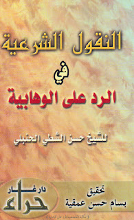 Bibliografi tentang Wahabi