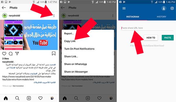 تنسخ رابط الصورة او الفيديو من انستقرام وتلصقها على التطبيق