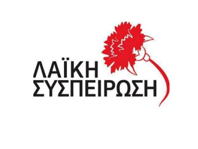 Οκτώ υποψήφιους ανακοίνωσε η Λαϊκή Συσπείρωση για το ψηφοδέλτιο του Δήμου Άργους Μυκηνών